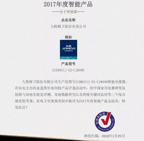 九牧D1866S电子坐便器获北京消协A级评分保山